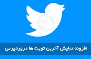 افزونه recent tweets widget