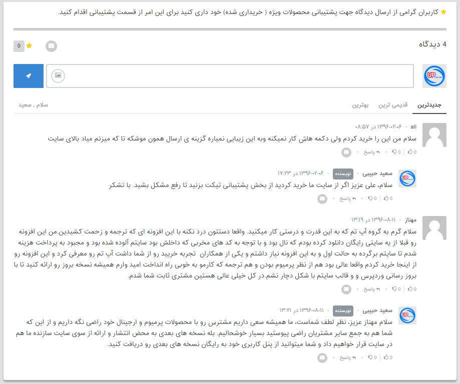 افزونه Commentator فارسی