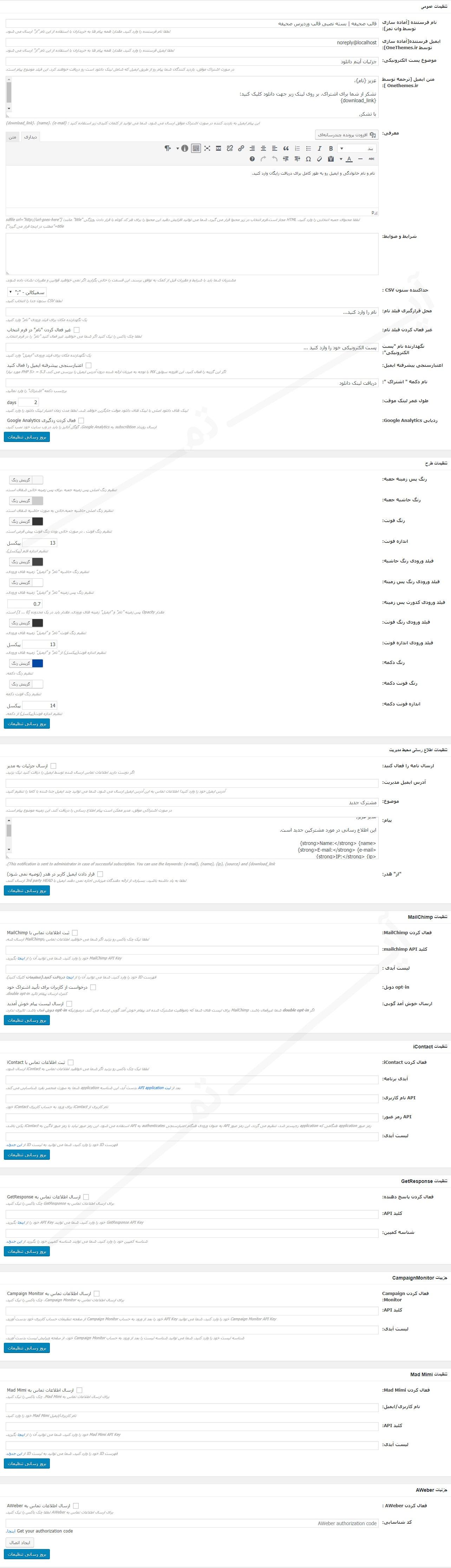 افزونه فارسی دانلود به ازای عضویت1