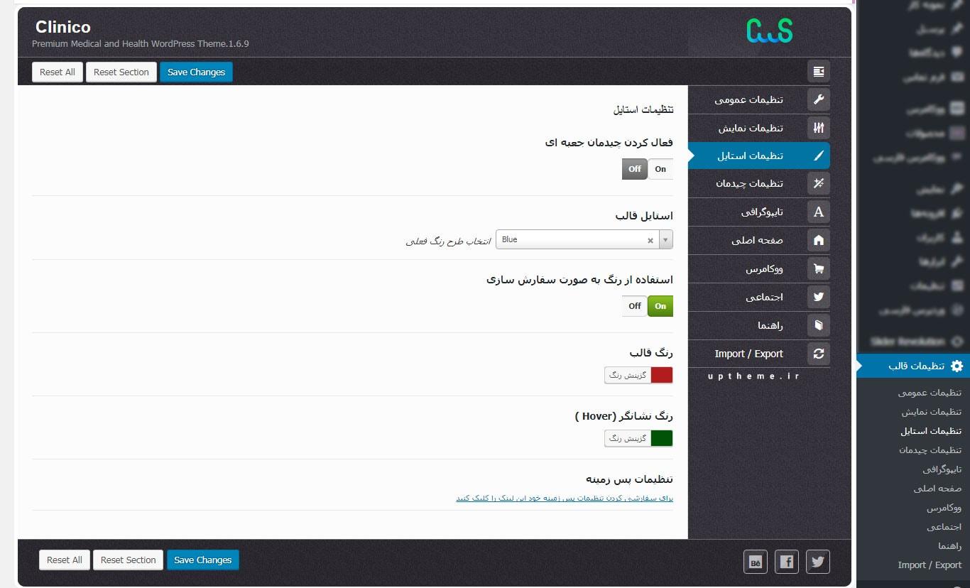 پنل تنظیماتی فارسی قالب clinico