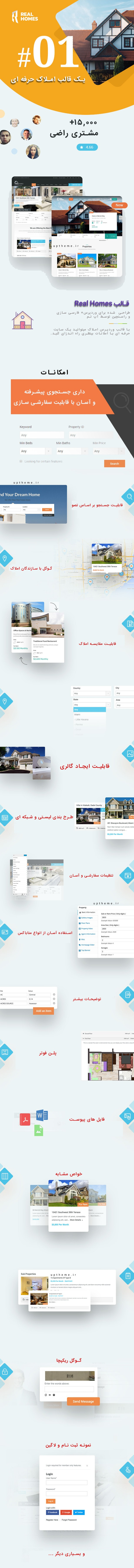 قالب وردپرس املاک ریل هوم Real Homes