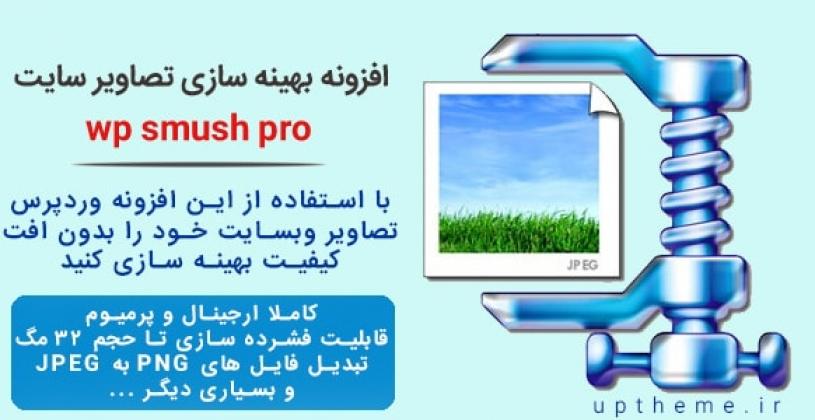 افزونه wp-smush-pro