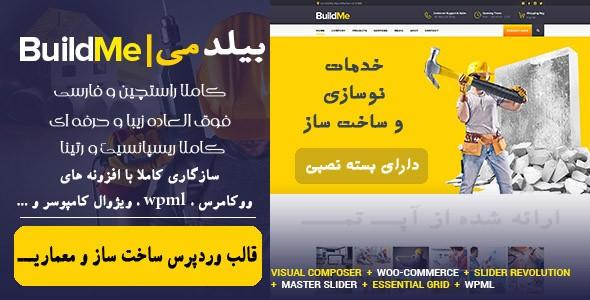 قالب وردپرس ساخت ساز و معماری Buildme + ویدیو آموزشی
