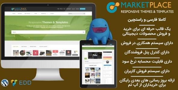 قالب مارکت وردپرس Marketplace + ویدیو