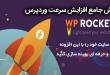 comprehensive-wordpress-wordpress-training-with-wp-plugin