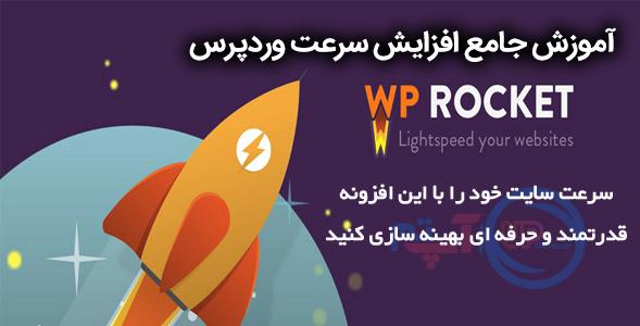 comprehensive-wordpress-wordpress-training-with-wp-plugin