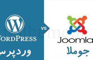 بررسی وردپرس و جوملا و انتخاب کدام یک برای طراحی سایت ؟