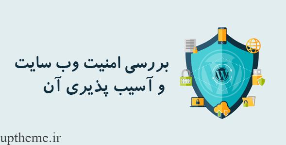 بررسی امنیت وب سایت و آسیب پذیری آن