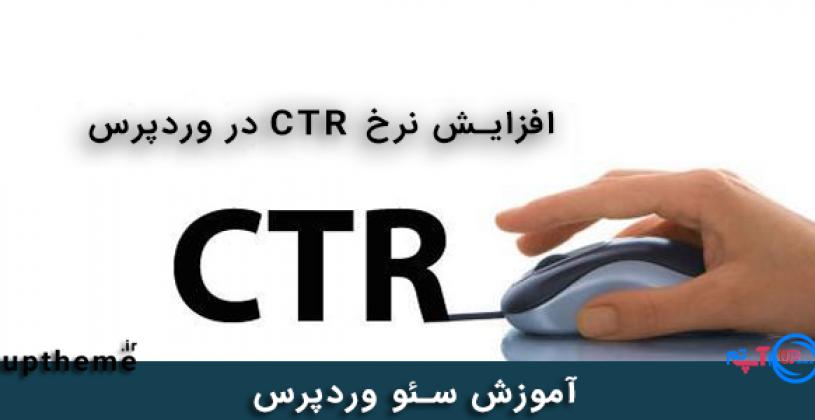 افزایش نرخ CTR در وردپرس