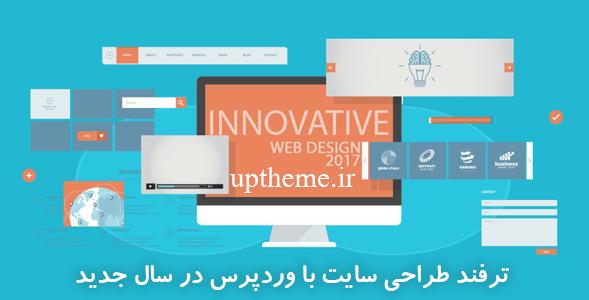 ترفند طراحی سایت با وردپرس در سال جدید