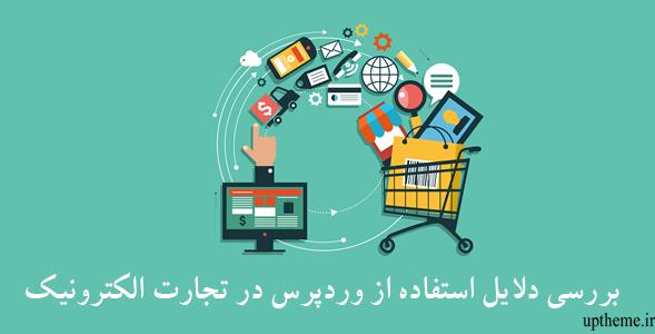 بررسی دلایل استفاده از وردپرس در تجارت الکترونیک