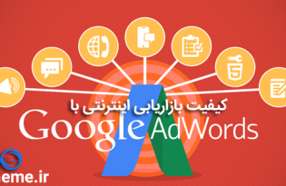کیفیت بازاریابی اینترنتی با Google adwords