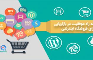 سه راه موفقيت در بازاریابی برای فروشگاه اینترنتی