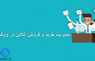 مدیریت خرید و فروش آنلاین در ووکامرس