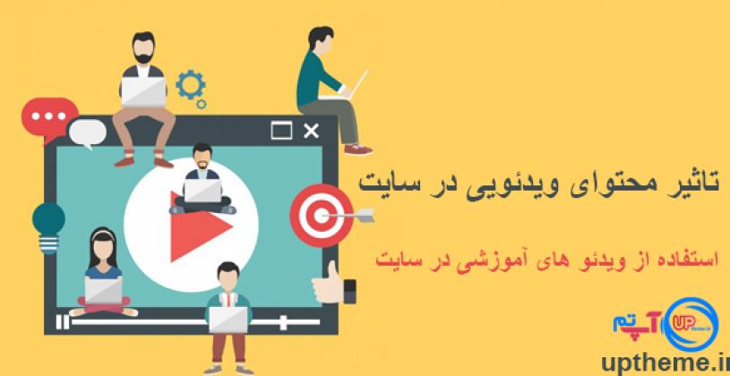 استفاده از ویدئو های آموزشی در سایت