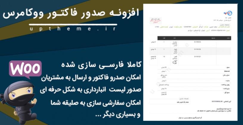 افزونه وردپرس فاکتور ووکامرس فارسی نسخه 5.4.970614