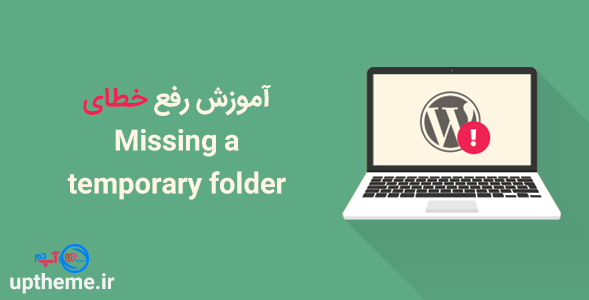 ارور Missing a temporary folder و رفع آن