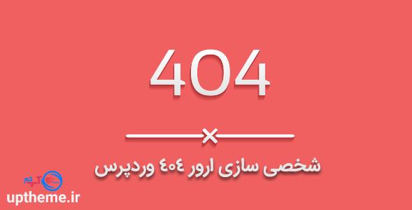شخصی سازی ارور 404 وردپرس