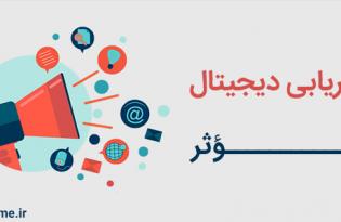 بررسی رویکرد موثر بازاریابی دیجیتال در وب سایت