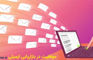 موفقیت در بازاریابی ایمیلی