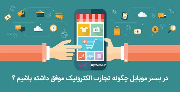 در بستر موبایل چگونه تجارت الکترونیک موفق داشته باشیم ؟