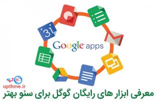 معرفی ابزار های رایگان گوگل برای سئو بهتر