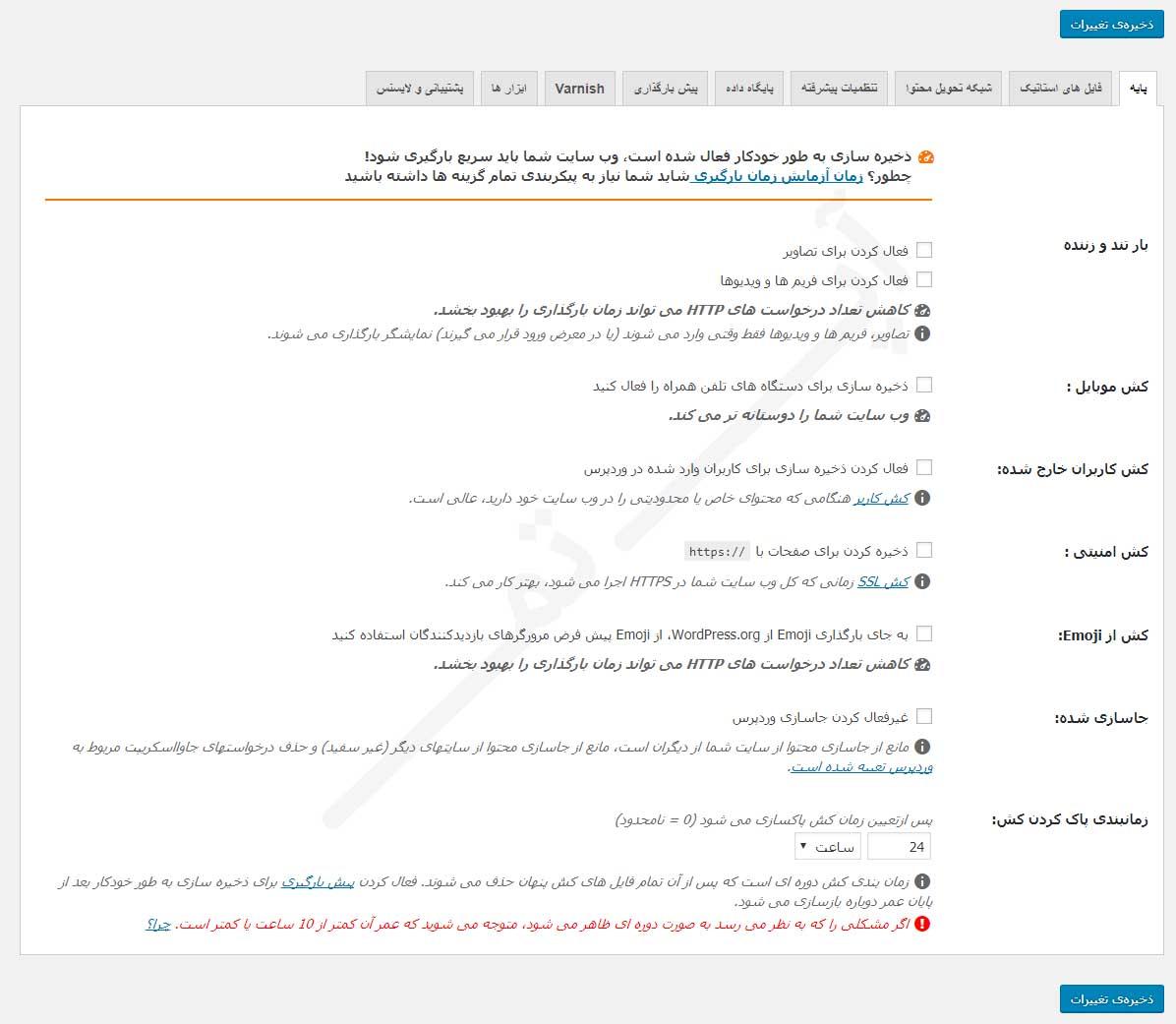 پنل تنظیماتی افزونه موشک افزایش سرعت سایت