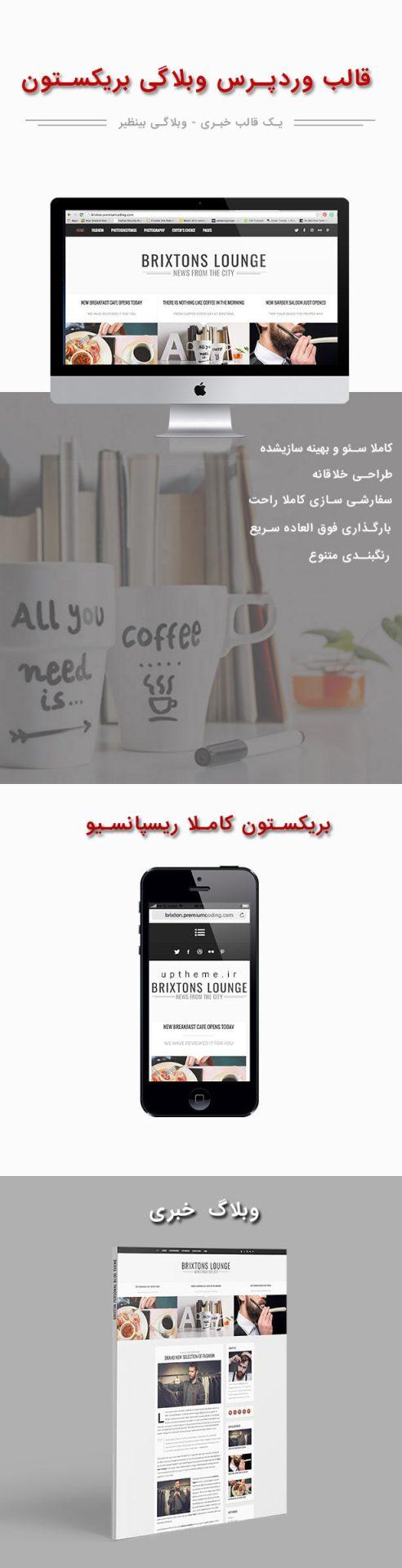 قالب وردپرس وبلاگی فارسی