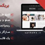 قالب وردپرس وبلاگی بریکستون BRIXTON فارسی