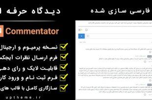 افزونه فارسی دیدگاه حرفه ای