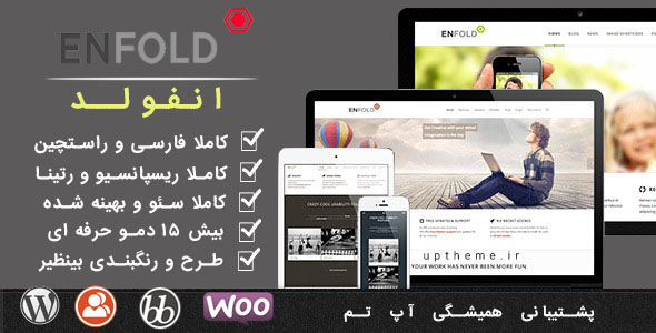 قالب وردپرس انفولد Enfold فارسی پوسته شرکتی حرفه ای