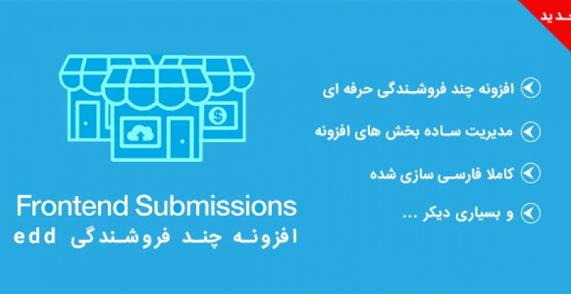 افزونه وردپرس Frontend Submissions فارسی نسخه2.6.2