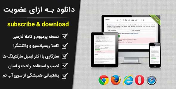 خرید افزونه subscrip & download