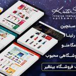 قالب وردپرس Kuteshop فارسی نسخه 3.1.9