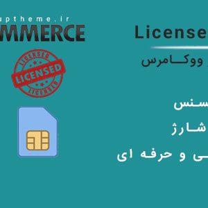 افزونه وردپرس License Manager