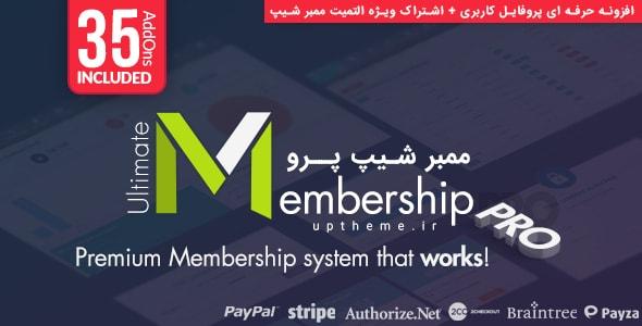 افزونه Ultimate Membership Pro فارسی پنل کاربری و اشتراک ویژه پیشرفته