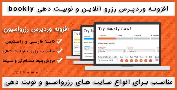 افزونه bookly فارسی