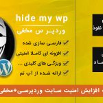 افزونه hide my wp