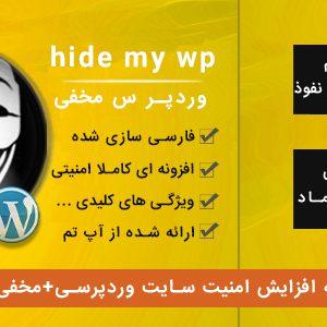 افزونه hide my wp