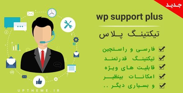 افزونه فارسی تیکت پشتیبانی وردپرس