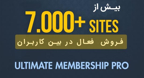 افزونه Ultimate Membership Pro فارسی