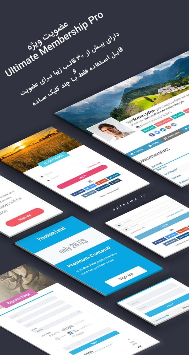 افزونه Membership فارسی