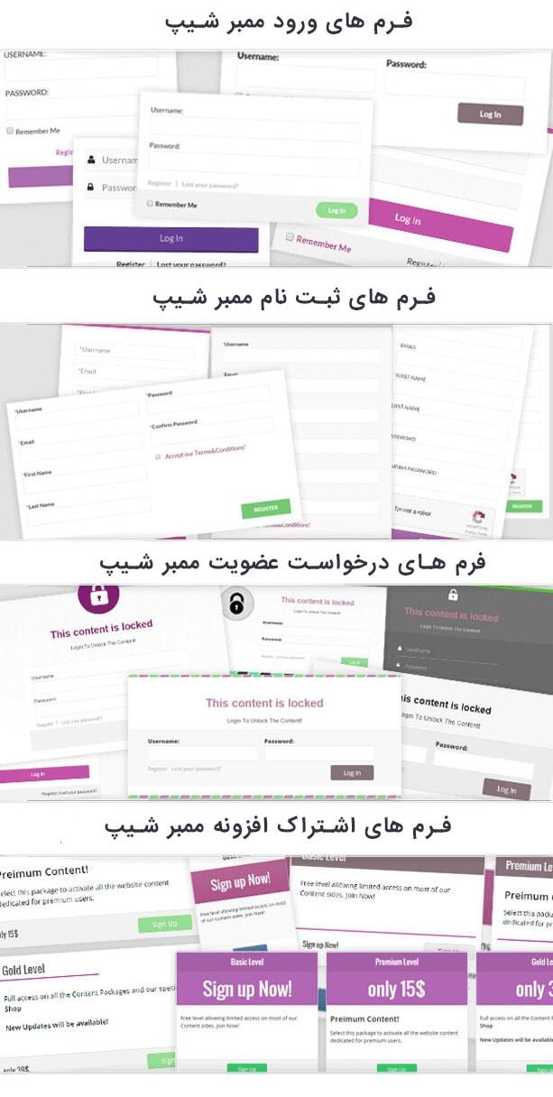 افزونه وردپرس Membership فارسی