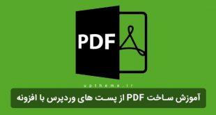 افزونه pdf وردپرس