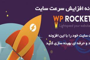 افزونه wp-rocket فارسی