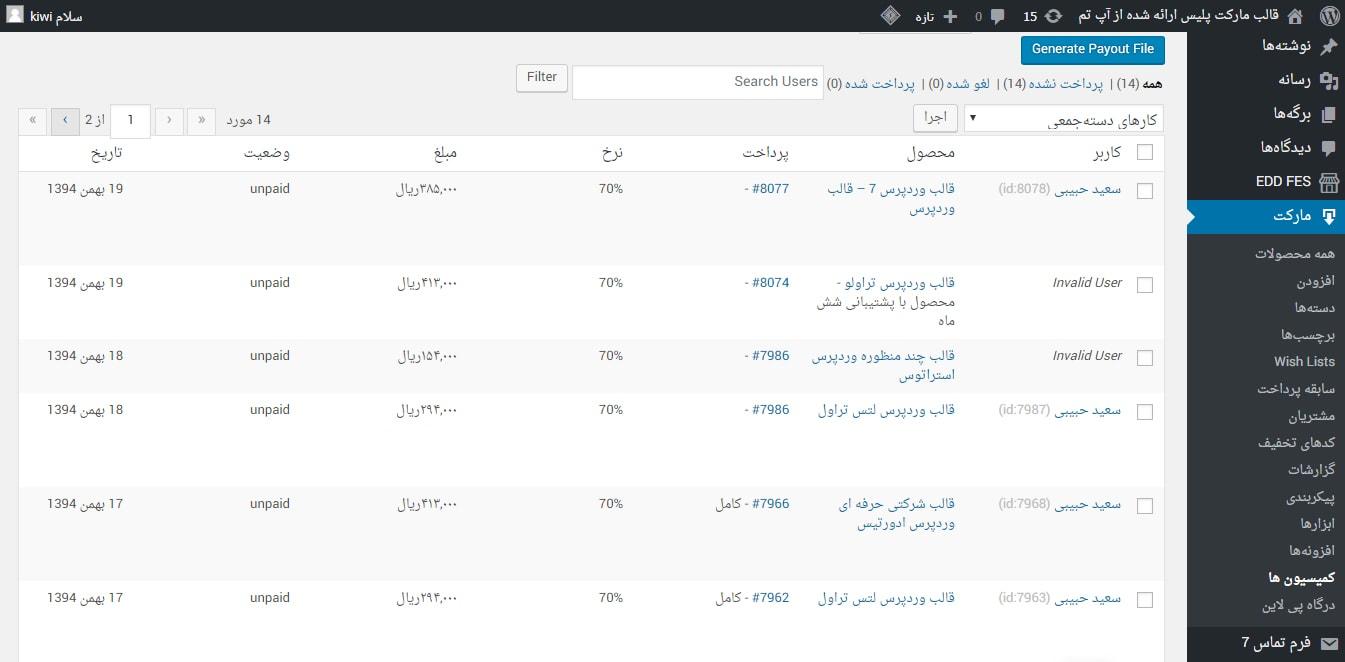افزونه وردپرس EDD Commissions فارسی نسخه 3.4.7