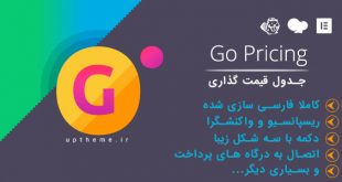 افزونه Go Pricing