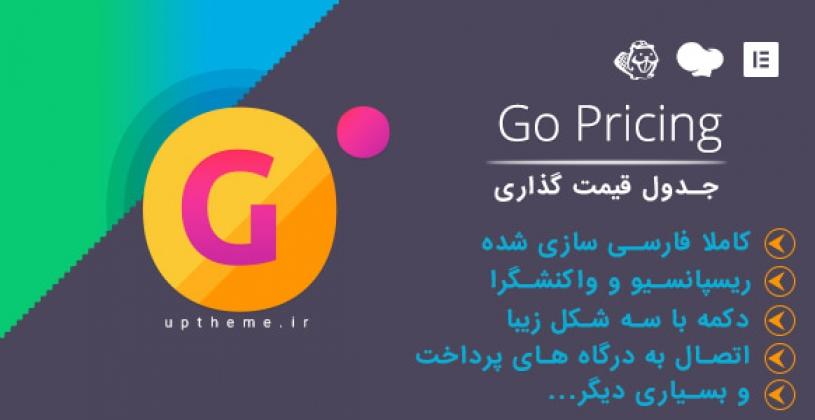 افزونه Go Pricing فارسی نسخه 2.3.13