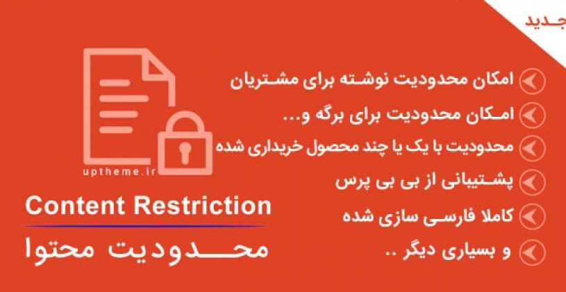 افزونه EDD Content Restriction فارسی نسخه 2.2.6