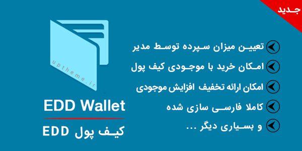 افزونه EDD Wallet فارسی نسخه 1.1.4